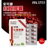 (團購)【台酒TTL】安可健紅麴膠囊 (60粒/瓶) 3入含運