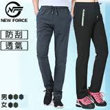 (NEW FORCE) 輕薄防水抗刮耐磨速乾衝鋒褲-五色可選