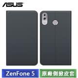 ASUS ZenFone 5 ZE620KL FOLIO COVER 原廠側掀皮套-【送螢幕保護貼】
