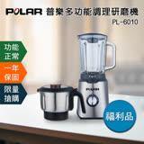 好康福利品【POLAR普樂】多功能調理研果汁機-PL-6010
