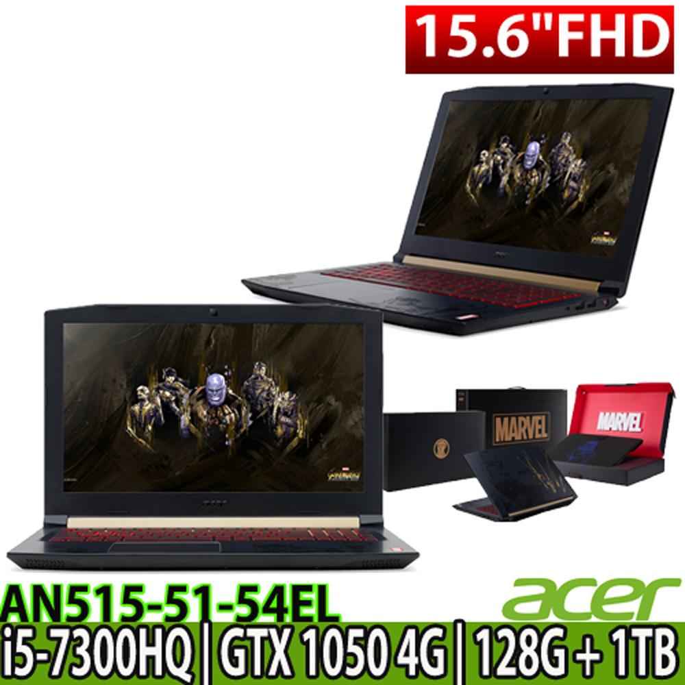 ACER AN515-51-54EL 薩諾斯(i5-7300HQ/GTX1050-4G/8GB/128GB SSD+1TB/W10/FHD)加碼贈卡巴斯基防毒軟體~三合一清潔組~鍵盤膜~滑鼠墊
