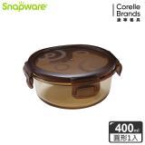 (任選)【Snapware康寧密扣】琥珀色耐熱玻璃保鮮盒-圓形 370ml