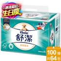 【舒潔】柔韌潔淨抽取衛生紙100抽(8包x8串/箱)