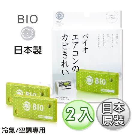 日本原裝COGIT 長效空調防霉清淨貼2入