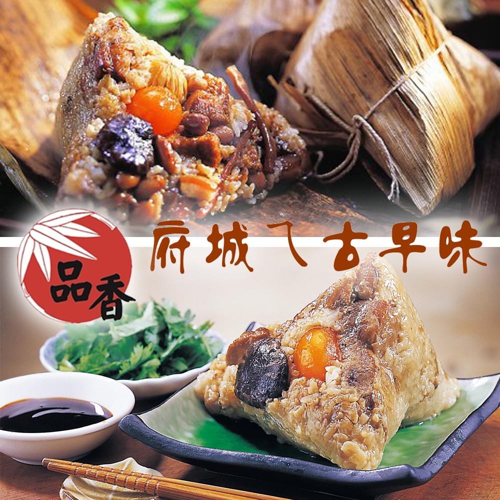 台南品香肉粽 招牌肉粽組5粒