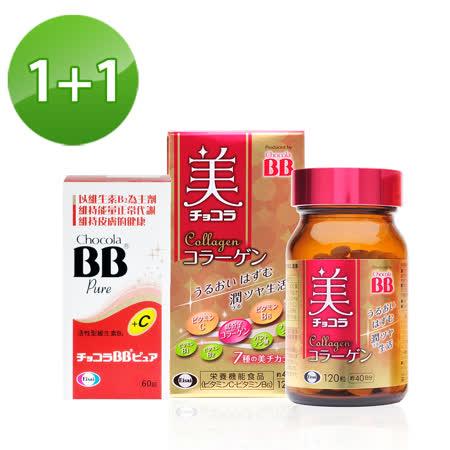【Eisai 衛采】Chocola BB 膠原錠+BB Pure+C