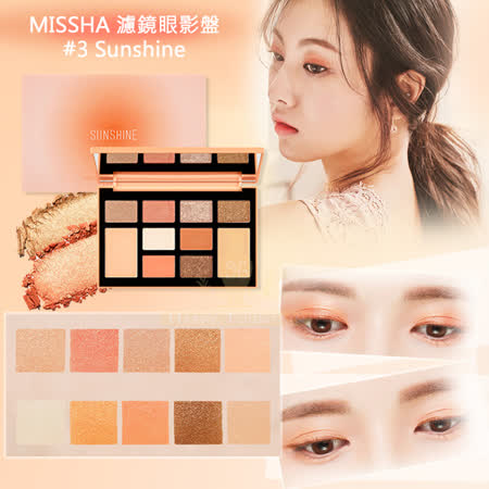 韓國 MISSHA COLOR FILTER SHADOW 濾鏡眼影盤(盒) 14.5g