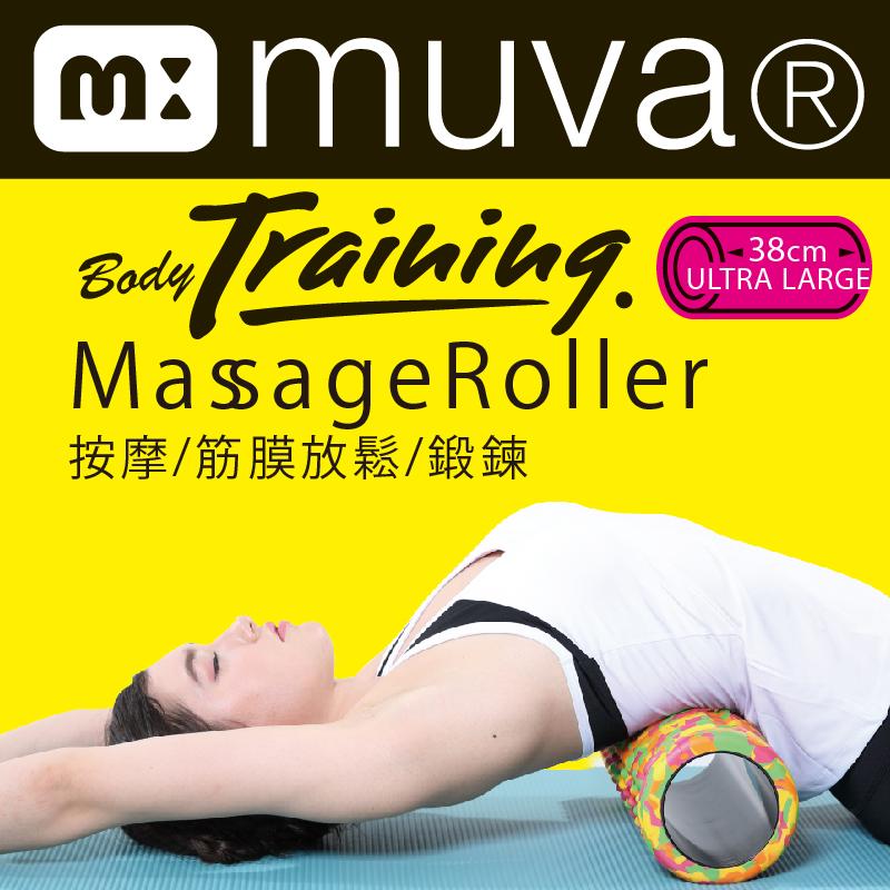 ~muva~舒筋膜滾輪 瑜珈棒 瑜珈滾筒 瑜珈柱 筋膜放鬆 振動滾筒
