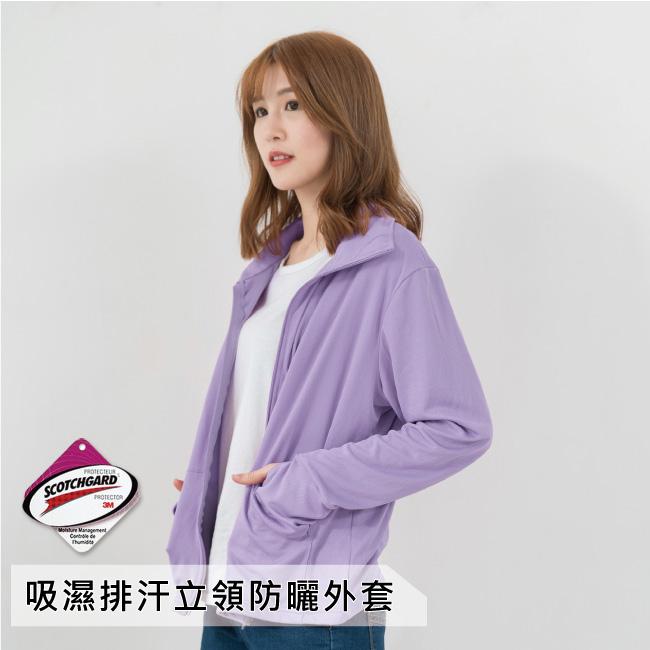 貝柔3M高透氣抗UV防曬立領外套_粉紫