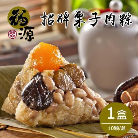 福源肉粽 蛋黃香菇栗子肉粽x10顆