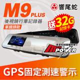 響尾蛇 M9 PLUS 單鏡頭款 4.5吋大螢幕 GPS測速 行車記錄器+32GC10記憶卡