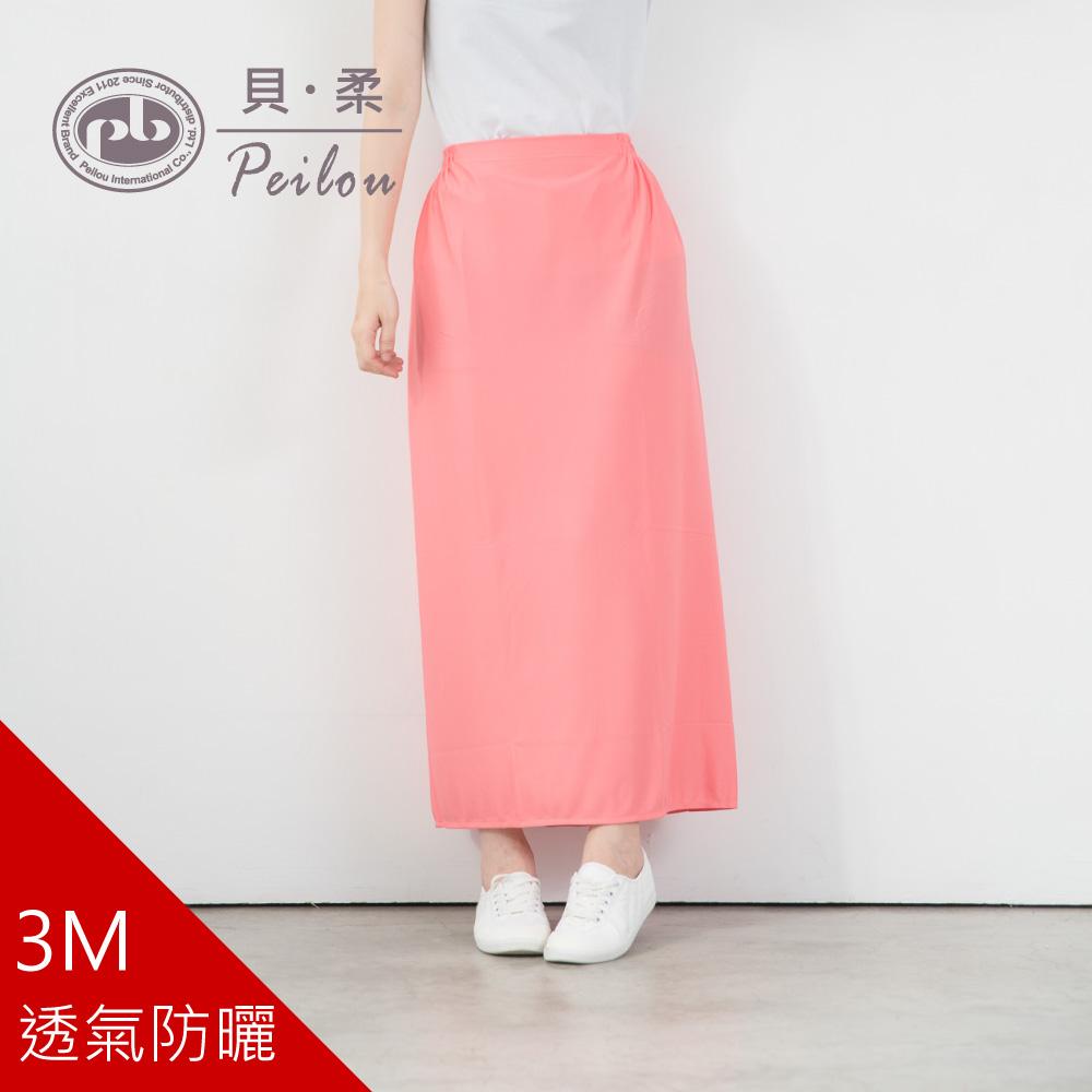 貝柔3M高透氣抗UV防曬遮陽裙_橘粉