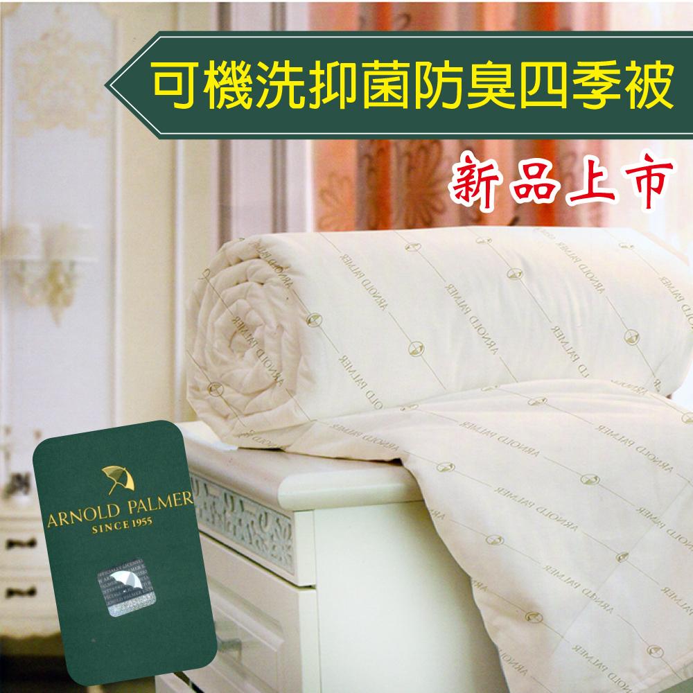 HO  KANG 授權品牌 可機洗防蟎抑菌除臭四季被