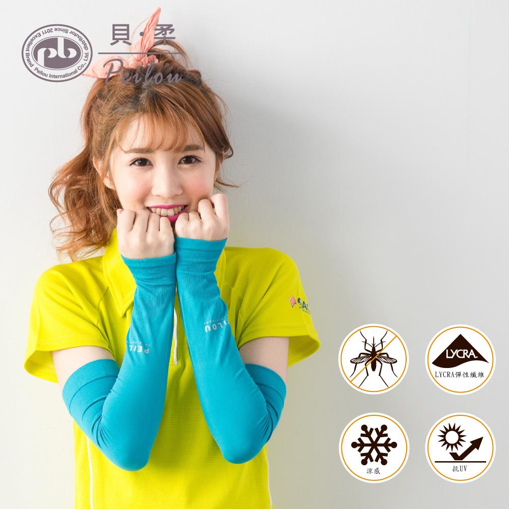 貝柔抗UV涼感防蚊萊卡袖套_運動(8色可選)