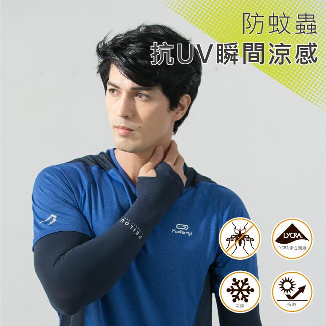 貝柔抗UV涼感防蚊萊卡袖套_運動加大(9色可選)