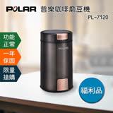 好康福利品-POLAR 普樂咖啡磨豆機PL-7120