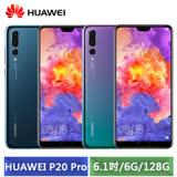華為 HUAWEI P20 Pro 6.1吋 6G/128G 八核心智慧型手機 (寶石藍/極光色)