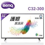 【BenQ】 32吋 HD低藍光黑湛屏顯示器 C32-300 附視訊盒