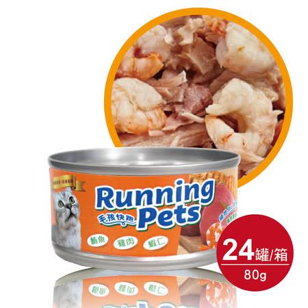 Running Pets 雞肉海鮮貓罐80gx24入