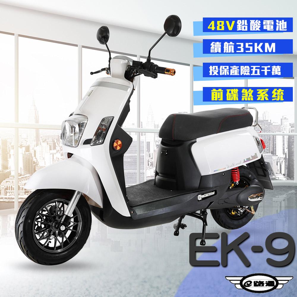 【e路通】EK-9 碟煞系統 大寶貝 48V 鉛酸 前後雙液壓避震系統 電動車(電動自行車)