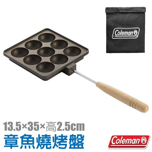 【美國 Coleman】新款 不沾鍋章魚燒烤盤(13.5×35×高2.5cm).雞蛋糕烤盤.丸子燒/可拆卸的把手設計/附收納袋/CM-32358