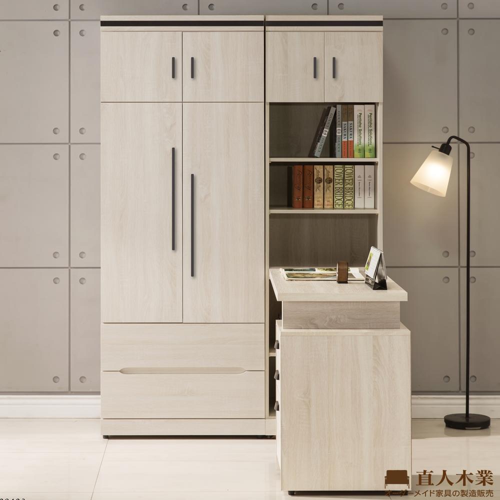 日本直人木業-COCO簡約140CM被櫥高衣櫃加調整書桌