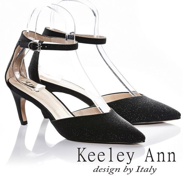 Keeley Ann高貴典雅~亮粉閃耀腳踝釦帶真皮軟墊尖頭細跟鞋(黑色824687710-Ann系列)