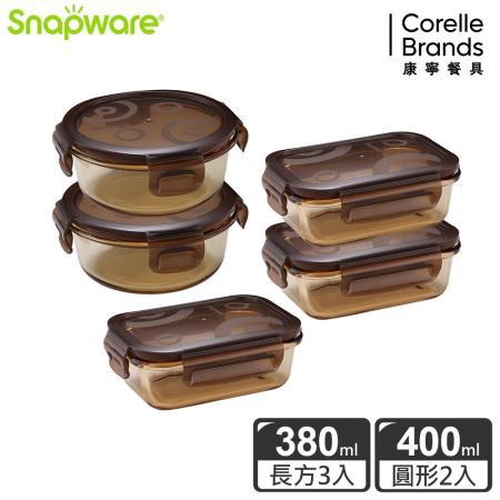 康寧密扣<br/>琥珀色耐熱玻璃保鮮盒5件組