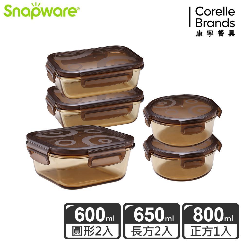 【Snapware康寧密扣】琥珀色耐熱玻璃保鮮盒超值5件組-E02