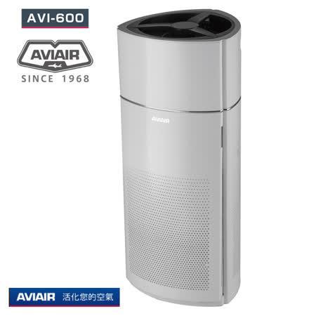 AVIAIR 智能ECO空氣循環清淨機 AVI-600