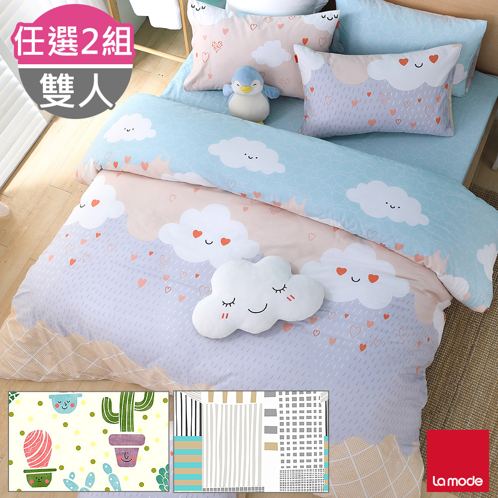 La mode寢飾 環保印染精梳棉兩用被床包組(雙人)-任選2組