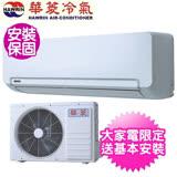 【華菱】10坪變頻冷暖一對一分離式冷氣(DTS-63KIVSH/DNS-63KIVSH)