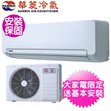 【華菱】3坪變頻冷暖一對一分離式冷氣(DTS-22KIVSH/DNS-22KIVSH)