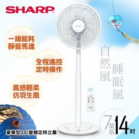 SHARP夏普自動除菌離子DC變頻立扇PJ-H14PGA