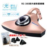 Raycop RS-300 紫外線除塵蟎機 (玫瑰粉)