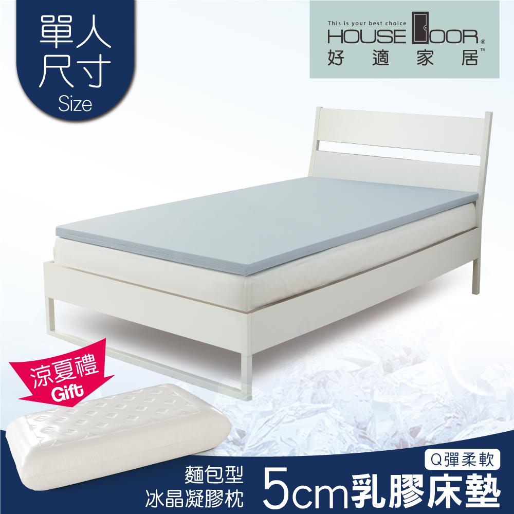 House Door 涼感表布乳膠床墊-5cm