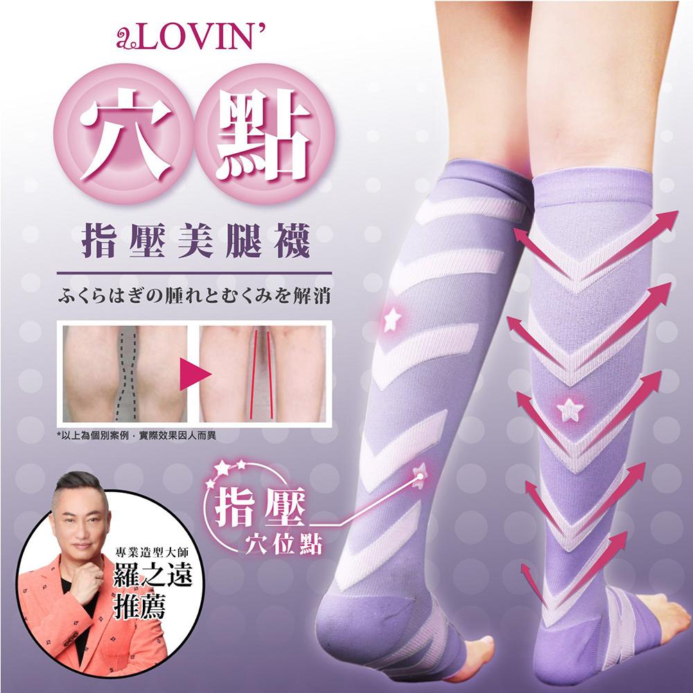 A【婭薇恩】穴點指壓美腿襪3入組★時尚塑身aLOVIN(雙_F)