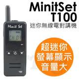 【贈耳機麥克風】MinitSet T100 黑色 1入 迷你 無線電對講機 體積輕巧 螢幕顯示 喇叭設計