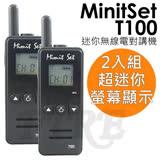 【贈耳機麥克風】MinitSet T100 黑色 2入 迷你 無線電對講機 體積輕巧 螢幕顯示 喇叭設計