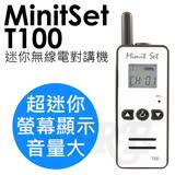 【贈耳機麥克風】MinitSet T100 白色 1入 迷你 無線電對講機 體積輕巧 螢幕顯示 喇叭設計