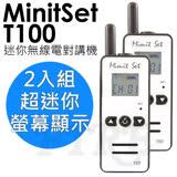 【贈耳機麥克風】MinitSet T100 2入 白色 迷你 無線電對講機 體積輕巧 螢幕顯示 喇叭設計