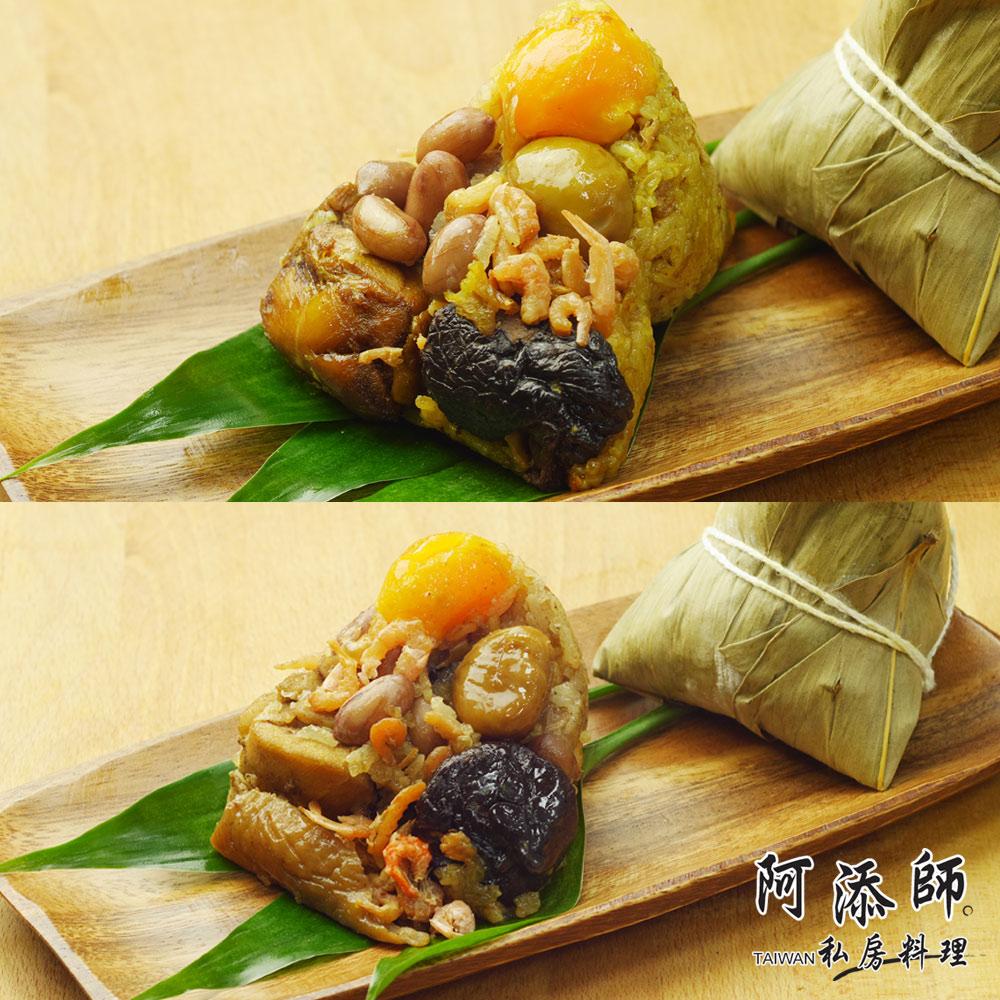 阿添師 薑黃雞肉饗宴粽共10粒