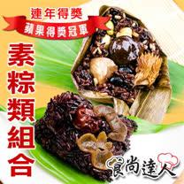 【食尚達人】冠軍饗宴素粽組(珍穀菇菇素粽+桂圓紅棗紫米粽)