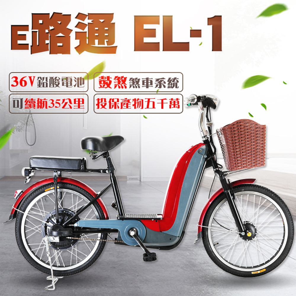 【e路通】EL-1 時尚亮眼 36V 12AH 鉛酸 高性能前避震 350W 淑女電動車