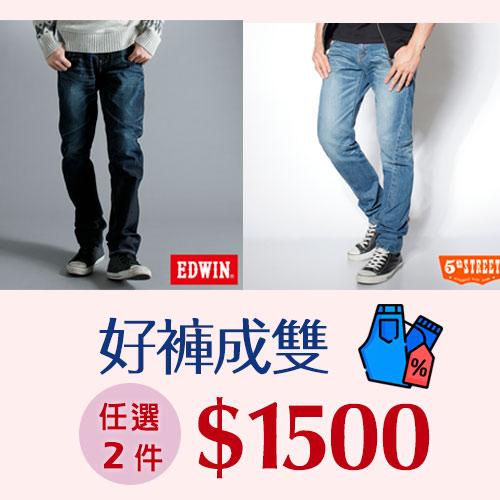 【好褲成雙】熱銷丹寧褲2件$1500(男款)