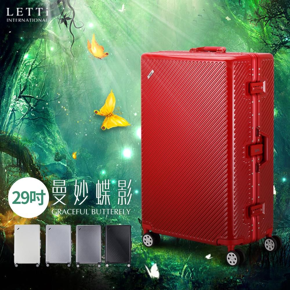 【LETTi】曼妙蝶影 29吋鋁框斜紋行李箱