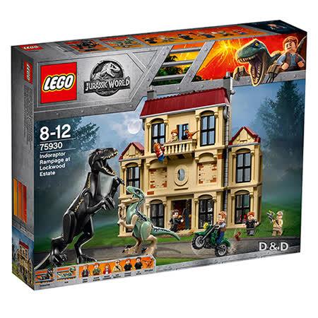 樂高積木 LEGO LT75930 迅猛龍豪宅