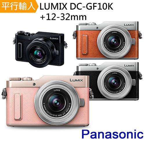 Panasonic Lumix DC-GF10K+12-32mm 單鏡組*(中文平輸)-送64G記憶卡+單眼相機包+桌上型腳架+多功能讀卡機+相機清潔組+高透光保護貼