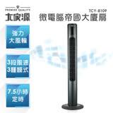 【大家源】微電腦帝國大廈扇TCY-8109