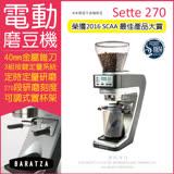 ★BARATZA 定時定量咖啡電動磨豆機 Sette 270 電動磨豆機 咖啡磨豆機